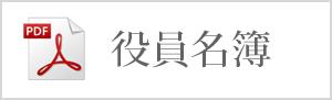 社会福祉法人新 H30役員名簿